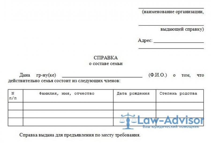 Квитанция об оплате госпошлины при замене паспорта